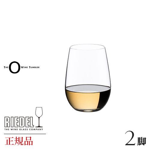 正規品 RIEDEL O リーデル オー 『リースリング ソーヴィニヨン・ヴラン 2脚セット』ワイングラス ペア 赤 白 白ワイン用 赤ワイン用 割れにくい ギフト 種類 海外ブランド 414 父の日
