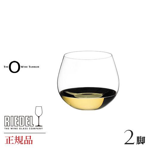 正規品 RIEDEL O リーデル オー 『シャルドネ 2脚セット』ワイングラス ペア 白 白ワイン用 割れにくい ギフト 種類 海外ブランド 414 97TheOWineTumbler wine ワイン セット クリスタル ペア ブルゴーニュ シャンパン グラス 父の日