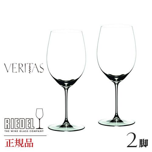 『 リーデル ウ゛ェリタス カベルネ メルロ 6449 0 2個セット 』ワイングラス ワイングラスセット コップ グラス ワインカップ クリスタルグラス 業務用グラス 赤ワイングラス レッドワイングラス RIEDEL 正規品 赤 赤ワイン 店舗用 レストラン用 業務用 ホテル 二個セット