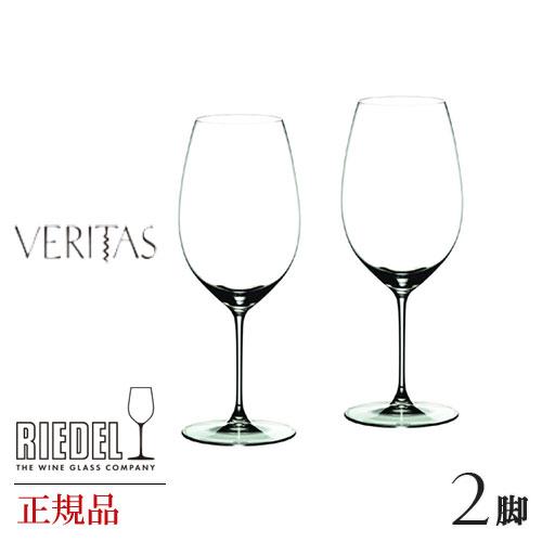 『 リーデル ウ゛ェリタス ニューワールド・シラーズ 6449 30 2個セット 』ワイングラス ワイングラスセット コップ グラス ワインカップ クリスタルグラス 業務用グラス 赤ワイングラス レッドワイングラス RIEDEL 正規品 赤 赤ワイン 店舗用 レストラン用 業務用 ホテル