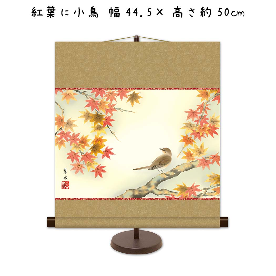 <title>紅葉に小鳥 定価の67%OFF 幅44.5×高さ約50cm 掛軸 プリズム</title>