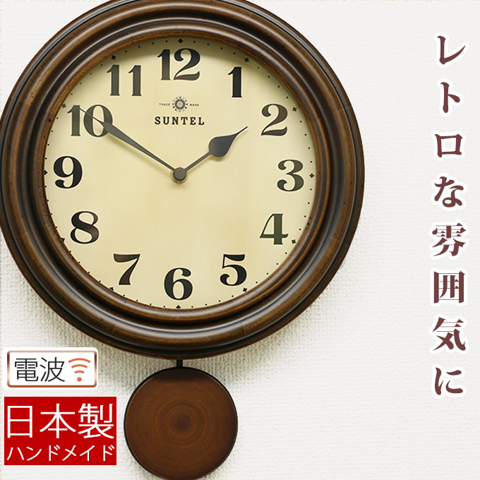 日本製 振り子時計 電波時計 掛け時計 掛時計 電波壁掛け時計 壁掛け時計 木製 アンティーク調 レトロ モダン おしゃれ かわいい プレゼント 引っ越し祝い 引越し祝い 結婚祝い 新築祝い
