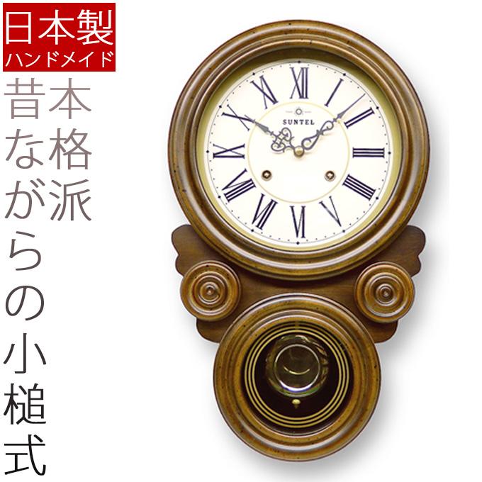 『日本製 だるま振り子時計 ローマ数字』 飾り振り子時計 掛け時計 掛時計 壁掛け時計 壁掛時計 時打機構時計 木製 アンティーク調 レトロ おしゃれ かわいい アナログ モダン シンプル 引っ越し祝い 新築祝い プレゼント ギフト 掛時計