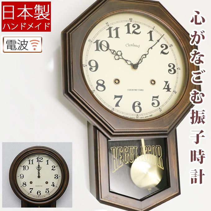 【楽天市場】『日本製 電波振り子時計 丸型 八角形』 電波時計 ...