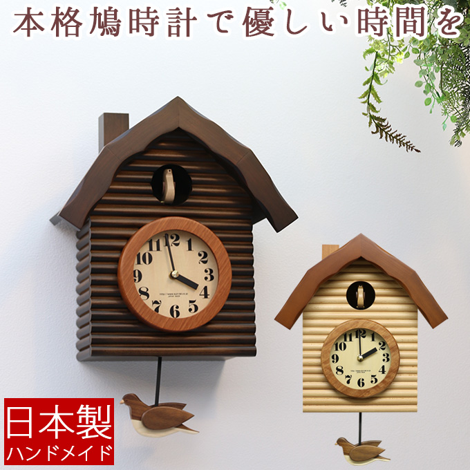鳩時計 ハト時計 カッコー時計 掛け時計 掛け時計 掛時計 置時計 置き時計 壁掛け時計 壁掛時計 振り子時計 木製 レトロ おしゃれ 北欧 かわいい モダン クラシカル プレゼント 引越し祝い 引っ越し祝い 子供部屋 はと時計 日本製