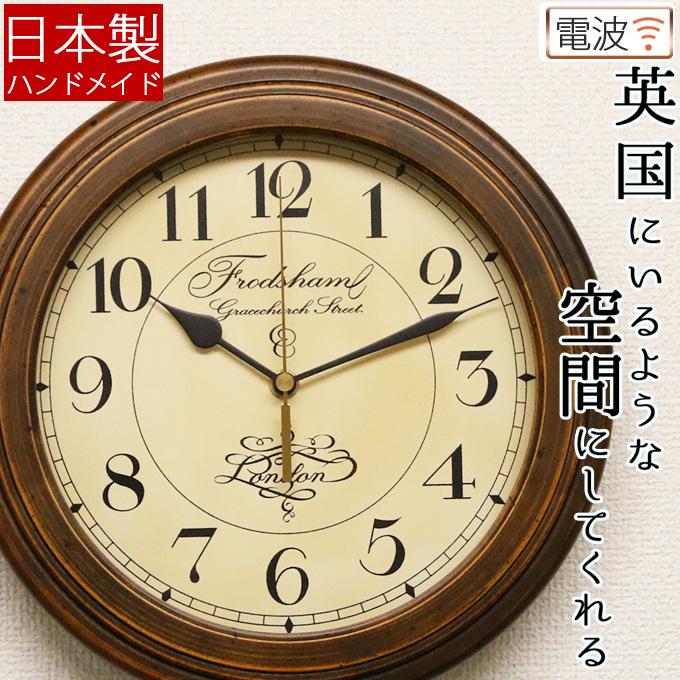 この雰囲気を感じて欲しい。『日本製 電波掛け時計』 掛け時計 電波時計 おしゃれ アンティーク調 木製 掛時計 電波壁掛け時計 壁掛け時計 壁掛時計 レトロ モダン シンプル 連続秒針 スイープ秒針 ほとんど音がしない 引っ越し祝い 新築祝い プレゼント