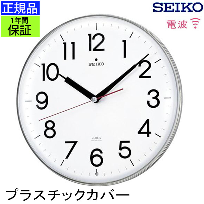 『SEIKO セイコー 掛時計』 シンプルだから見やすい! 壁掛け時計 掛け時計 電波時計 おしゃれ 連続秒針 seiko 壁掛け セイコー 電波掛け時計 電波壁掛け時計 電波掛時計 スイープ秒針 ほとんど音がしない 静か オフィス 引っ越し祝い 引越し祝い 新築祝い 贈り
