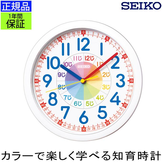 『SEIKO セイコー 掛時計』 カラーで分かりやすい! 知育時計 掛け時計 壁掛け時計 壁掛時計 スイープ秒針 連続秒針 ほとんど音がしない 静か 幼児 学習用 勉強用 子供用 子ども部屋用 アラビア数字 アナログ 見やすい 知育玩具 贈り物 プレゼント