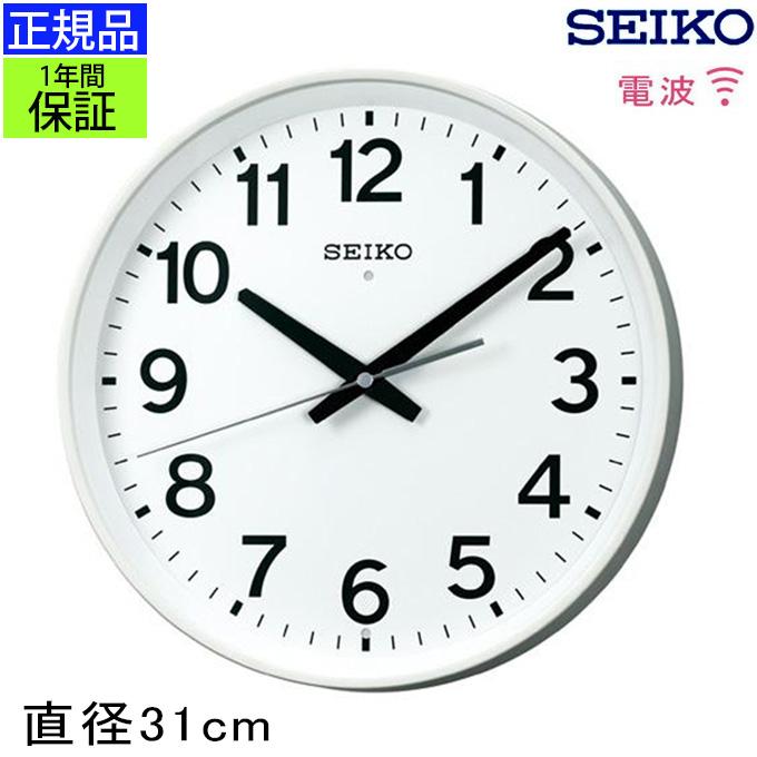『SEIKO セイコー 掛時計』 オフィスにおすすめ! 壁掛け時計 掛け時計 電波時計 おしゃれ 連続秒針 seiko 壁掛け セイコー 電波掛け時計 電波壁掛け時計 電波掛時計 スイープ秒針 シンプル ホワイト 見やすい 会社 引っ越し祝い 引越し祝い 新築祝い 贈り物 プレゼント