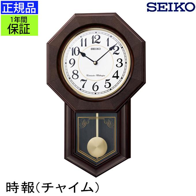 『SEIKO セイコー 掛時計』 チャイムでお知らせ! 掛け時計 壁掛け時計 壁掛時計 振り子時計 チャイム おしゃれ 見やすい リビング アンティーク調 音量調節 木枠 夜間は静か 秒針なし 八角形 球面ガラス 木製 アルダー 引っ越し祝い 引越し祝い 新築祝い 贈り物 プレゼント