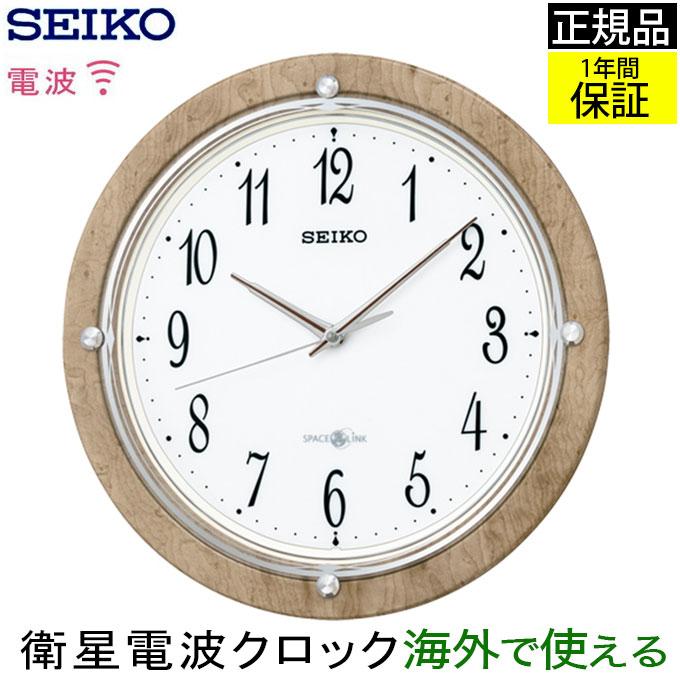 『SEIKO セイコー 掛時計』 電波時計を超えた! 衛星電波時計 電波掛け時計 掛け時計 壁掛け時計 電波時計 スペースリンク おしゃれ 見やすい 会社 スイープ秒針 連続秒針 ほとんど音がしない シンプル ナチュラル 引っ越し祝い 引越し祝い 新築祝い 贈り物