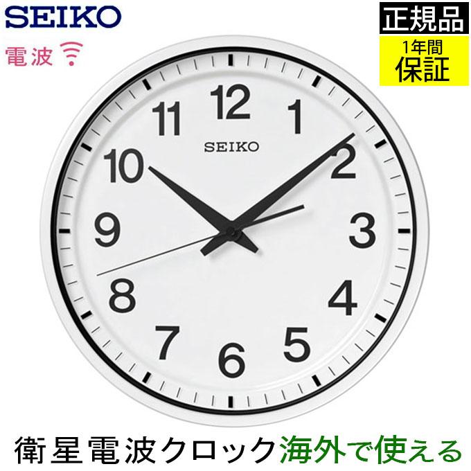 『SEIKO セイコー 掛時計』 電波時計を超えた! 衛星電波時計 電波掛け時計 電波掛時計 掛け時計 壁掛け時計 壁掛時計 スイープ秒針 連続秒針 ほとんど音がしない アラビア数字 引っ越し祝い オフィスタイプ 会社 引っ越し祝い 引越し祝い 新築祝い 贈り物 プレ