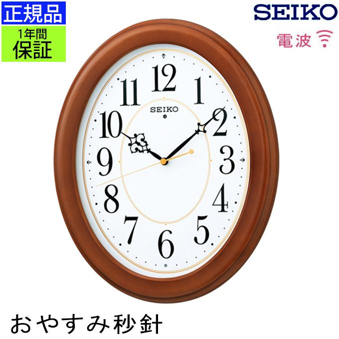 『SEIKO セイコー 掛時計』 縦長のフェイス! 電波時計 電波掛け時計 電波掛時計 掛け時計 壁掛け時計 壁掛時計 アラビア数字 おしゃれ ステップ秒針 シンプル 見やすい ライトブラウン 茶色 木製 オーバル リビング 引っ越し祝い 引越し祝い 新築祝い 贈り物 プレゼント