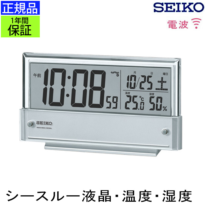 『SEIKO セイコー 置時計』 シースルー液晶使用! 電波目覚まし時計 目覚まし時計 目ざまし時計 電波時計 電波置き時計 電波置時計 置き時計 温度 湿度 温度計 湿度計 温湿度計 デジタル カレンダー 見やすい 液晶 ブルー ライト シースルーパネル 贈り物 プレゼント
