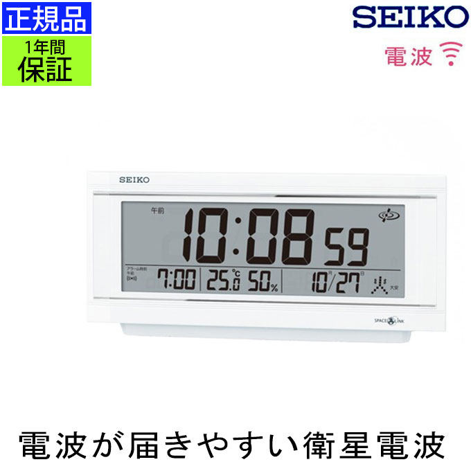 『SEIKO スペースリンク セイコー 置時計』 贈り物 電波時計を超えた! 衛星電波時計 置き時計 デジタル時計 電波時計 見やすい 電波置き時計 目覚まし時計 めざまし時計 スペースリンク ライト 液晶 カレンダー 温度計付き 湿度計 見やすい シンプル 白 ホワイト 引っ越し祝い 新築祝い 贈り物, 来夢堂:8b53fbbe --- sophetnico.fr
