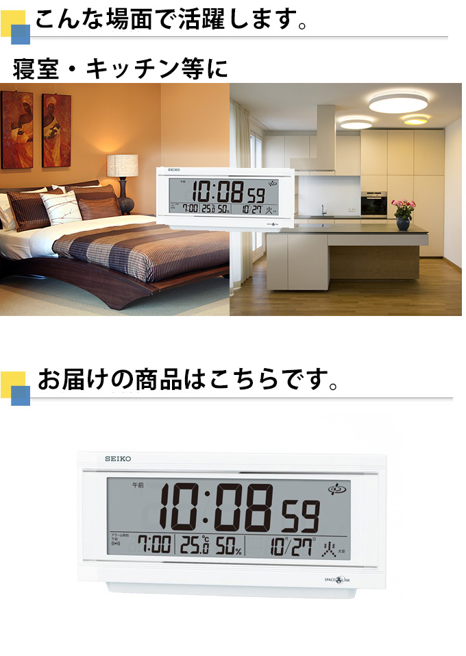 『SEIKO セイコー 置時計』 電波時計を超えた! 衛星電波時計 置き時計 デジタル時計 電波時計 電波置き時計 目覚まし時計 めざまし時計 スペースリンク ライト 液晶 カレンダー 温度計付き 湿度計 見やすい シンプル 白 ホワイト 引っ越し祝い 新築祝い 贈り物