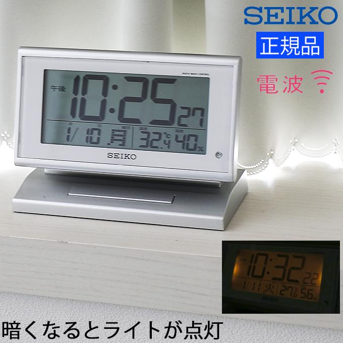 暗くなると自動で光る『セイコー 目覚まし時計』 電波 デジタル 光る おしゃれ 夜光 自動点灯 目ざまし時計 夜でも見える 置き時計 子供 電波時計 おしゃれ オシャレ デジタル時計 温度 湿度 光センサー 夜光る 寝室 時計 光る 夜 LED ライト 温度計 湿度計 カレンダー SEIKO