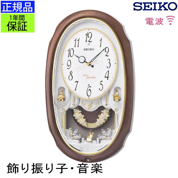 『セイコー SEIKO 掛け時計』 メロディをセレクト!掛時計 壁掛け時計 壁掛時計 電波時計 電波掛け時計 電波壁掛け時計 振り子時計 連続秒針 スイープムーブメント スイープ秒針 静か ほとんど音がしない 自動秒針停止 音楽 プレゼント リビング おしゃれ