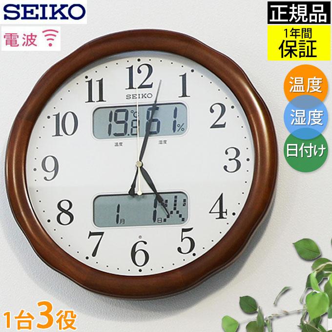 日付も温度・湿度も分かる! 『SEIKO セイコー 掛時計』 掛け時計 おしゃれ 掛け時計 電波時計 見やすい 電波時計 壁掛け セイコー 壁掛け時計 電波掛け時計 湿度計 温度計 カレンダー 日付け アナログ デジタル 液晶 開業祝い 引っ越し祝い 新築祝い 開店祝い