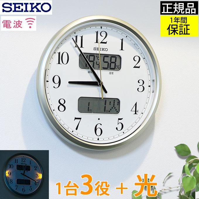 日付も温度・湿度も分かる! 『SEIKO セイコー 掛時計』 夜光る 掛け時計 おしゃれ 自動点灯 掛け時計 電波時計 見やすい 夜光 電波時計 壁掛け セイコー 壁掛け時計 電波掛け時計 湿度計 温度計 カレンダー 日付け 開業祝い 引っ越し祝い 新築祝い 開店祝い ラ