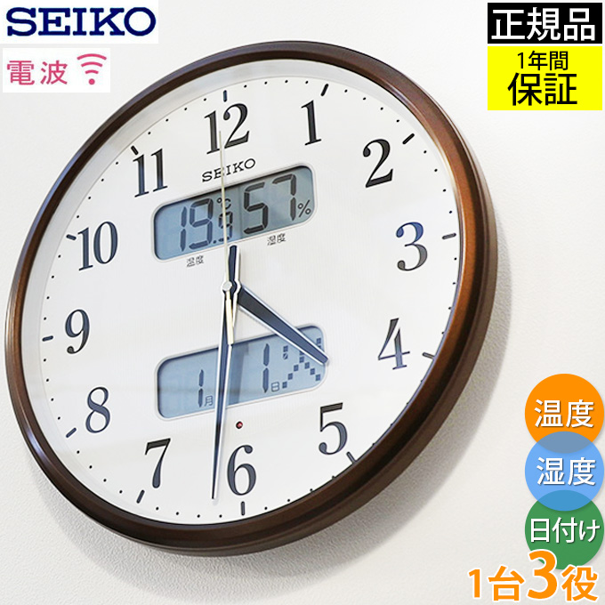 日付も温度・湿度も分かる! 『SEIKO セイコー 掛時計』 掛け時計 おしゃれ 掛け時計 電波時計 見やすい 電波時計 壁掛け セイコー 壁掛け時計 電波掛け時計 湿度計 温度計 カレンダー 日付け アナログ デジタル 液晶 開業祝い 引っ越し祝い 新築祝い 開店祝い プレゼント