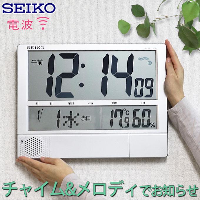 キンコンカンコン♪チャイムでお知らせ!『SEIKO セイコー 掛置時計』 チャイム 掛け時計 メロディー 電波時計 温度 湿度 電波掛け時計 デジタル 電波時計 掛け時計 デジタル 置き時計 目覚まし時計 見やすい プログラム スケジュール アラーム 音