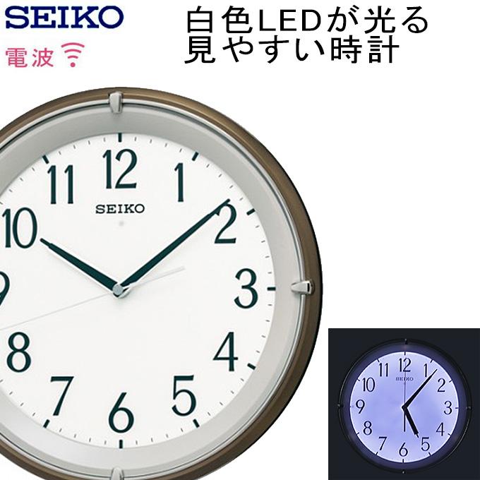 自動点灯ライトで夜も見やすい!『SEIKO セイコー 掛時計』 白色LED 夜光る 掛け時計 電波時計 セイコー 掛け時計 自動点灯 見やすい 掛時計 夜光 電波時計 壁掛け セイコー 壁掛け時計 電波掛け時計 引っ越し祝い 新築祝い 開店祝い スイープ秒針 連続秒針 音がしない 静か