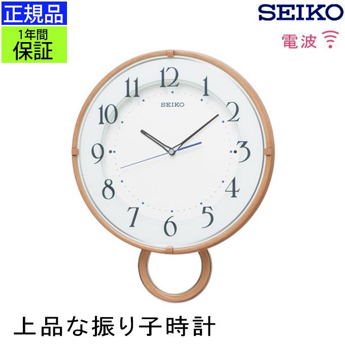 『SEIKO セイコー 掛時計』 現代的デザイン! 掛け時計 壁掛け時計 電波時計 電波掛け時計 振り子時計 ステップセコンド ステップ秒針 アナログ リビング ダイニング おしゃれ 見やすい おやすみ秒針 シンプル 引っ越し祝い 引越し祝い 新築祝い 贈り物