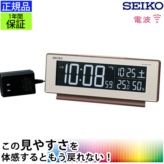 グラデーションモード搭載! 『SEIKO セイコー 置時計』 デジタル時計 電波置き時計 目覚し時計 電波時計 電波目覚まし時計 カレンダー 日付 温度計 湿度計 新築祝い プレゼント 寝室 シンプル 木目調 見やすい 70色 カラフル おしゃれ ACアダプター 光る