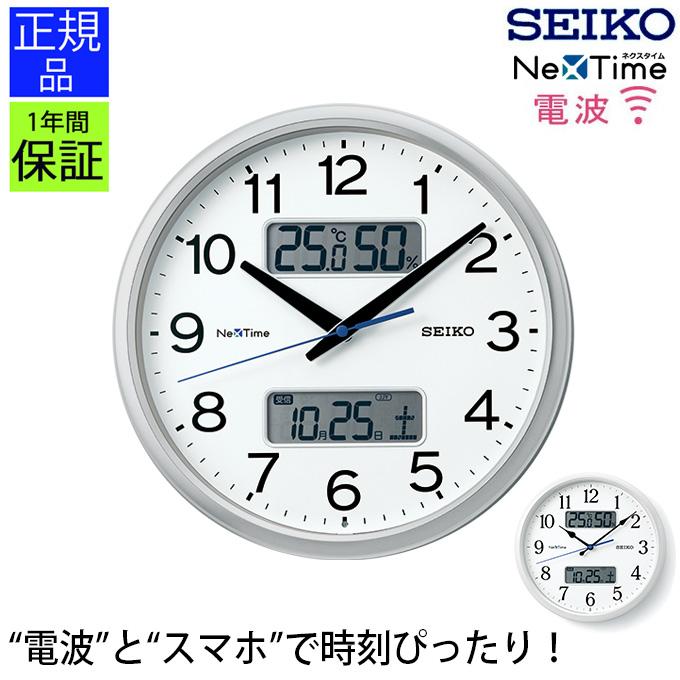 安心の品質と見やすさ!『SEIKO 掛け時計 セイコー 電波時計』壁掛け 掛け時計 おしゃれ 電波 壁掛け時計 電波掛け時計 電波掛時計 Bluetooth スマホ シンプル 見やすい リビング 教室 オフィス ほとんど音がしない 引っ越し祝い 贈り物 プレゼント ギフト