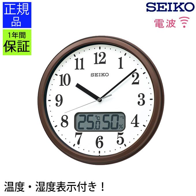 シンプルで見やすい!『掛け時計 スタンダード 液晶表示付』 セイコー 電波時計 電波掛け時計 電波掛時計 掛時計 seiko ステップ秒針 シンプル おやすみ秒針 見やすい おしゃれ 壁掛時計 壁掛け時計 ギフト 引っ越し祝い 新築祝い プレゼント