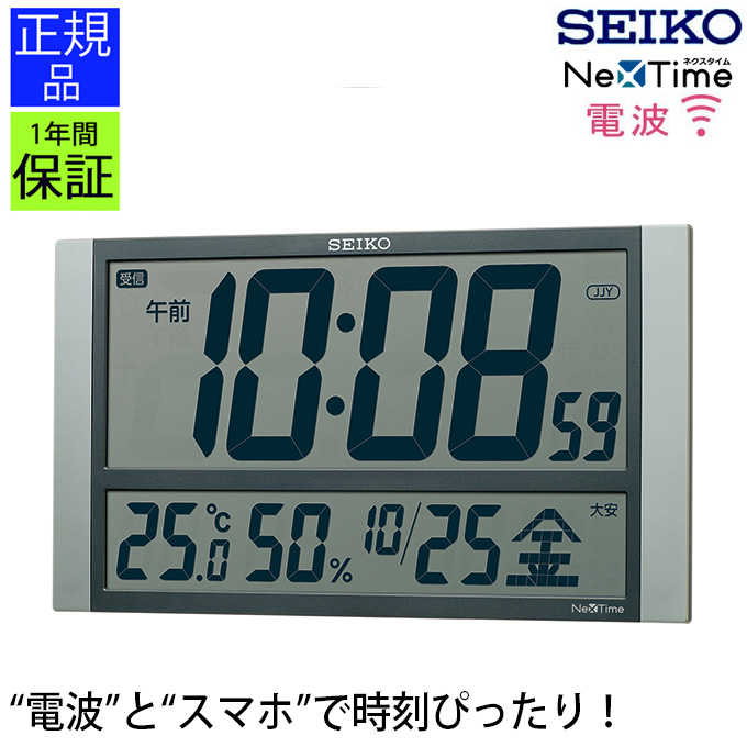 安心の品質と見やすさ! SEIKO 掛置時計 デジタル ハイブリッド電波クロック 掛け時計 セイコー 壁掛け 掛け時計 おしゃれ 電波 壁掛け時計 電波掛け時計 電波掛時計 青tooth スマホ シンプル 見やすい リビング 教室 オフィス 引っ越し祝い ギフト