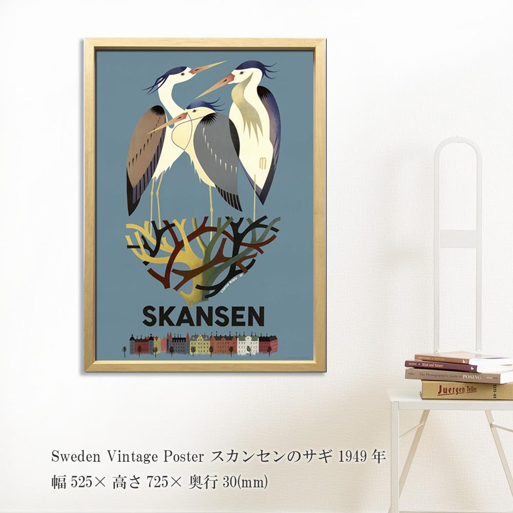『アートフレーム Sweden Vintage Poster スカンセンのサギ 1949年』絵画 北欧 壁掛け 壁飾り ヴィンテージ ポスター アートパネルフレーム 額縁 フレーム パネル スウェーデン おしゃれ 鳥 飾る 記念 ギフト かわいい 結婚式