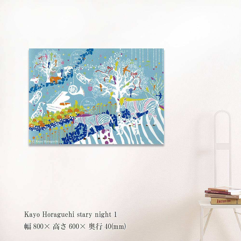 『アートパネル Kayo Horaguchi stary night 1』絵画 森の動物 壁掛け 壁飾り グラフィック ポスター ホラグチ カヨ 額縁なし フレームレス パネル フレームなし おしゃれ キャンバス 飾る 記念 ギフト かわいい 結婚式