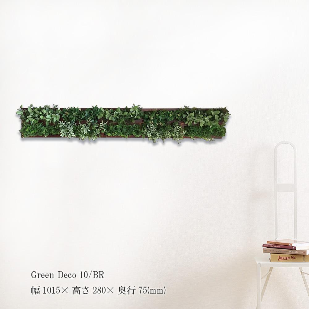 『アートフレーム Green Deco 10/BR』造花 壁掛け 壁飾り 植物 ウォールデコ フェイクグリーン 額縁 フレーム パネル 人工観葉植物 おしゃれ 葉っぱ 飾る 記念 ギフト ボタニカル 結婚式 プレゼント 新品 模様替え 出産祝い 壁 玄関