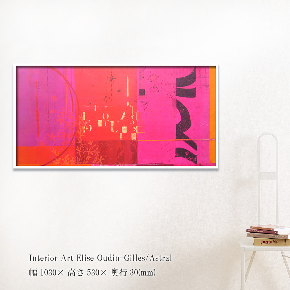 『アートフレーム Elise Oudin-Gilles/Astral』絵画 抽象画 壁掛け 壁飾り ピンク ポスター アートパネルフレーム 額縁 フレーム パネル ウォールデコ おしゃれ モダン 飾る 記念 ギフト 高級感 結婚式 プレゼント 新品