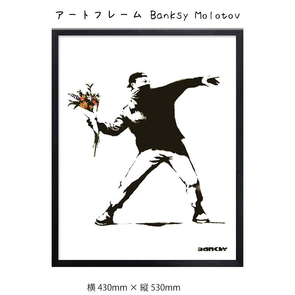 アートフレーム Banksy 壁掛け 絵画  横430mm × 縦530mm 壁飾り 額縁 ポスター フレーム パネル おしゃれ 飾る 記念 ギフト かわいい 結婚式 プレゼント 新品 模様替え 出産祝い 壁 玄関 リビング 寝室 子ども部屋 子供部屋