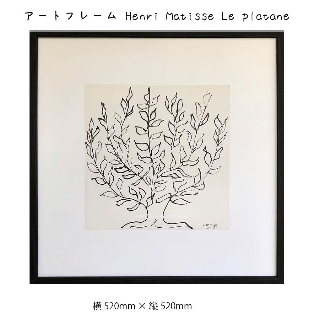 アートフレーム Henri Matisse 壁掛け 絵画  横520mm × 縦520mm 壁飾り 額縁 ポスター フレーム パネル おしゃれ 飾る 記念 ギフト かわいい 結婚式 プレゼント 新品 模様替え 出産祝い 壁 玄関 リビング 寝室 子ども