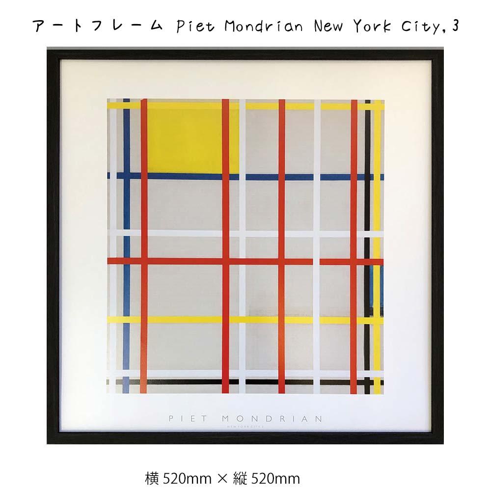 アートフレーム Piet Mondrian 壁掛け 絵画  横520mm × 縦520mm 壁飾り 額縁 ポスター フレーム パネル おしゃれ 飾る 記念 ギフト かわいい 結婚式 プレゼント 新品 模様替え 出産祝い 壁 玄関 リビング 寝室 子ども
