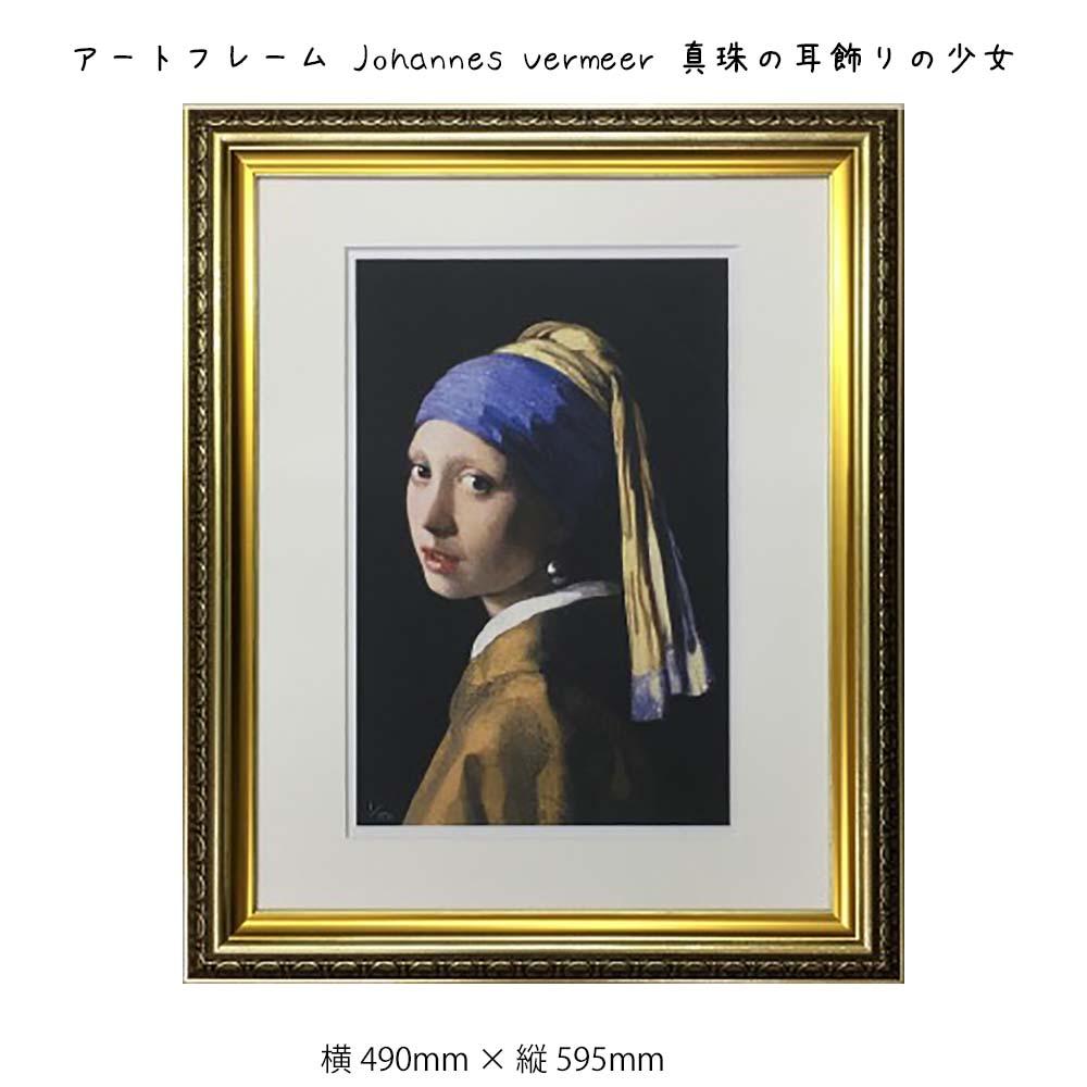 アートフレーム Johannes Vermeer 壁掛け 絵画  横490mm × 縦595mm 壁飾り 額縁 ポスター フレーム パネル おしゃれ 飾る 記念 ギフト かわいい 結婚式 プレゼント 新品 模様替え 出産祝い 壁 玄関 リビング 寝室