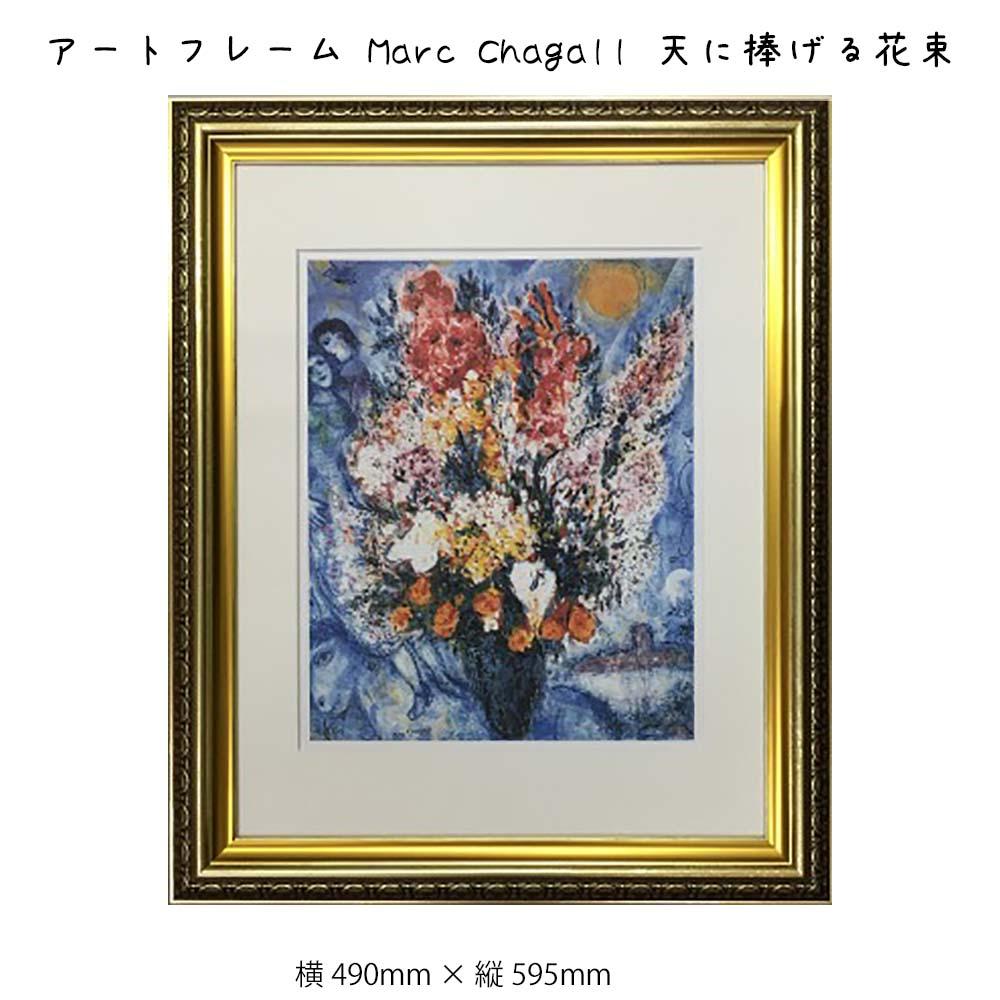 アートフレーム Marc Chagall 壁掛け 絵画  横490mm × 縦595mm 壁飾り 額縁 ポスター フレーム パネル おしゃれ 飾る 記念 ギフト かわいい 結婚式 プレゼント 新品 模様替え 出産祝い 壁 玄関 リビング 寝室 子ども部