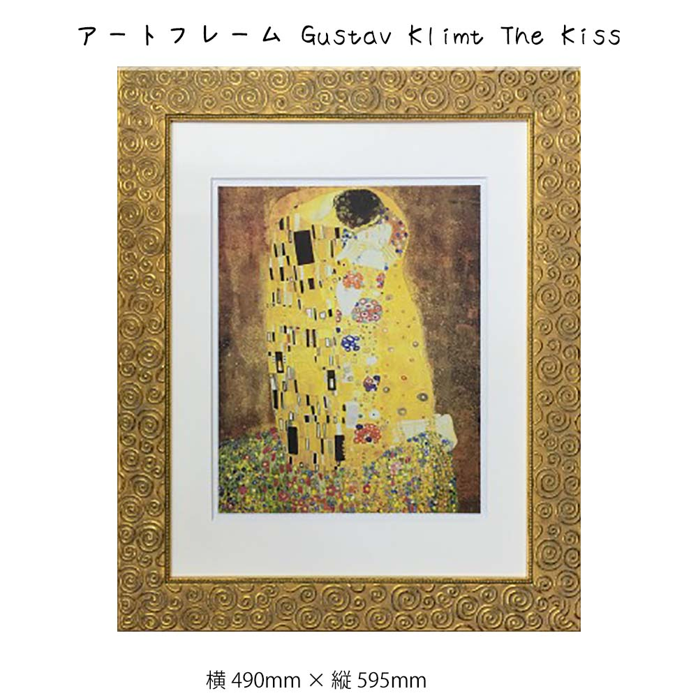 アートフレーム Gustav Klimt 壁掛け 絵画  横490mm × 縦595mm 壁飾り 額縁 ポスター フレーム パネル おしゃれ 飾る 記念 ギフト かわいい 結婚式 プレゼント 新品 模様替え 出産祝い 壁 玄関 リビング 寝室 子ども部