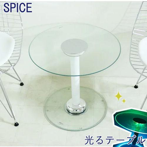 「ただシンプルなだけじゃない!みんなの視線を集める!光るガラスサイドテーブル」 幅510mm 高さ475mm 一本足 白 ホワイト ミニテーブル ラウンド 丸型 丸い シンプル おしゃれ 清潔感 屋外 北欧 光る ガラステーブル リビング ダイニング カフェ バー クラブ