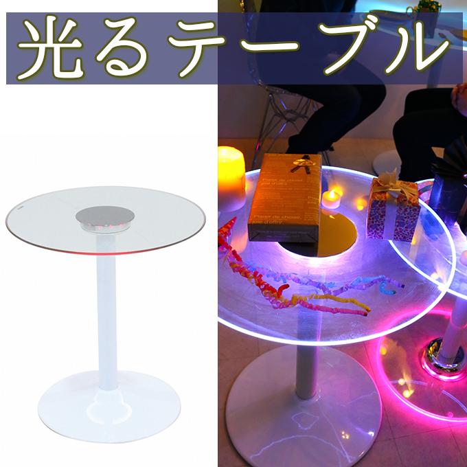 「ただシンプルなだけじゃない!みんなの視線を集める!光るガラスサイドテーブル」 幅510mm 高さ550mm 一本足 白 ホワイト ミニテーブル ラウンド 丸型 丸い シンプル おしゃれ 清潔感 屋外 北欧 光る ガラステーブル リビング ダイニング カフェ バー クラブ パーティー