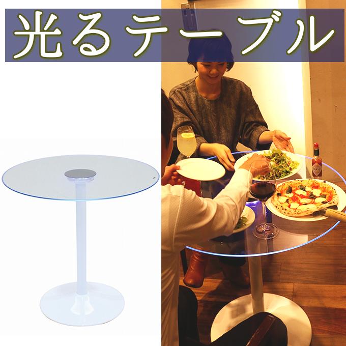 「ただシンプルなだけじゃない!みんなの視線を集める!光るガラスセンターテーブル」幅740mm 高さ700mm 一本足 一本脚 ダイニングテーブル ガラステーブル シンプル 白 ホワイト おしゃれ 北欧 丸い 丸型 ラウンド 2人 3人 飾り 屋外 カフェ クラブ バー パーティー 集客