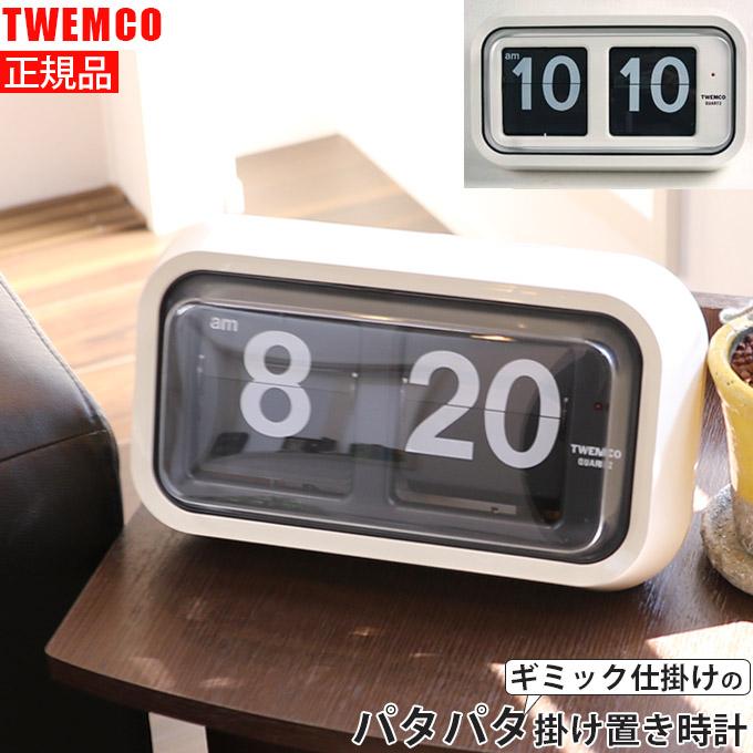 『ギミックが目を引く!人気ブランドのパタパタ時計』 置時計 置き時計 アナログ おしゃれ アンティーク調 レトロ調 壁掛け時計 掛け時計 アナログ おしゃれ 見やすい かわいい 大型時計 巨大時計 大きい 男の子 プレゼント ギフト 男性 女性 ホワイト TWEMCO トゥエムコ