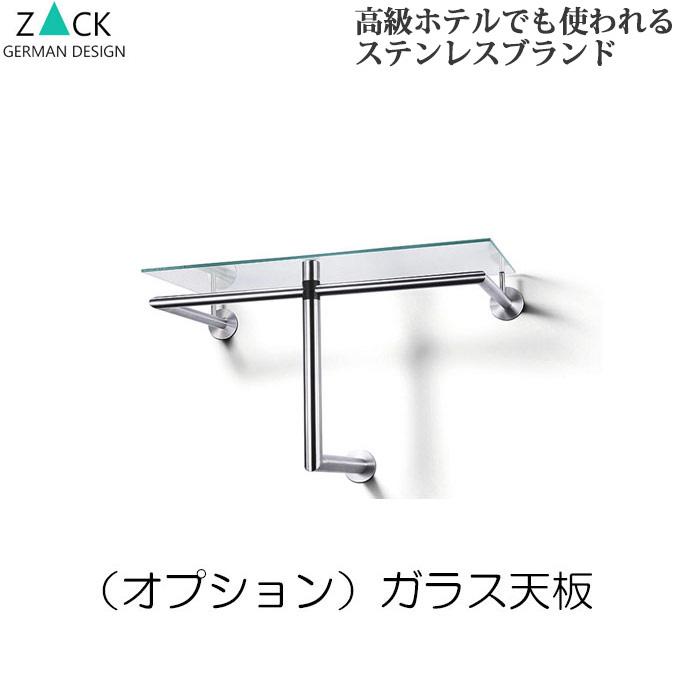 機能美のドイツデザイン 『 ZACK (オプション) 追加用 ガラス天板 約64cm 』ガラスだな ガラス棚 シェルフ お風呂 浴室 バスルーム 洗面所 トイレ シンプル インテリア ザック ツァック おしゃれ
