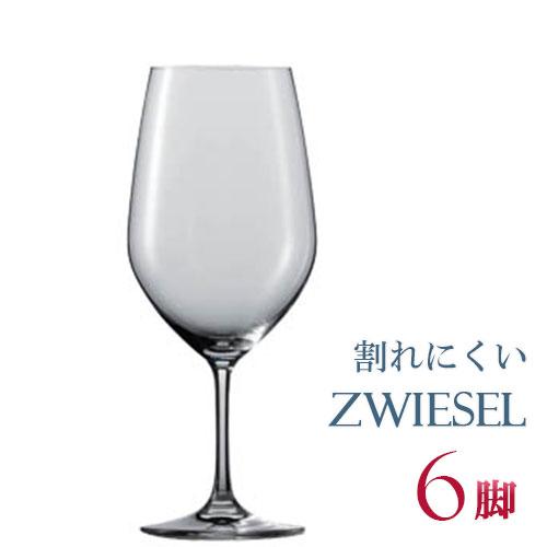 正規品 SCHOTT ZWIESEL VINA ショット・ツヴィーゼル ヴィーニャ 『ボルドー 6個セット』ワイングラス セット 赤 白 白ワイン用 赤ワイン用 割れにくい ギフト 種類 ドイツ 海外ブランド 父の日