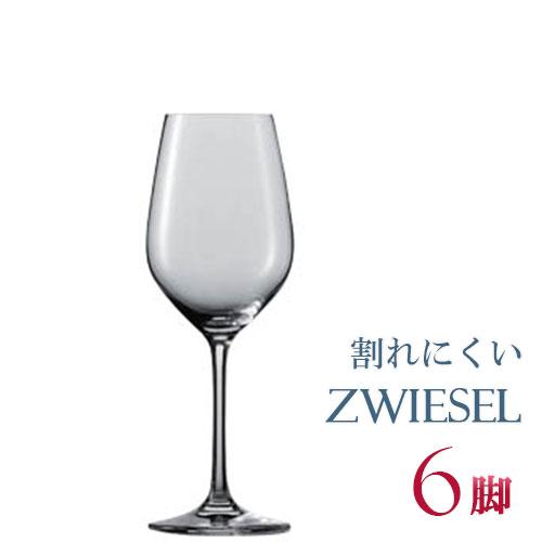 正規品 SCHOTT ZWIESEL VINA ショット・ツヴィーゼル ヴィーニャ 『ワインゴブレット 6個セット』ワイングラス セット 赤 白 白ワイン用 赤ワイン用 割れにくい ギフト 種類 ドイツ 海外ブランド 父の日