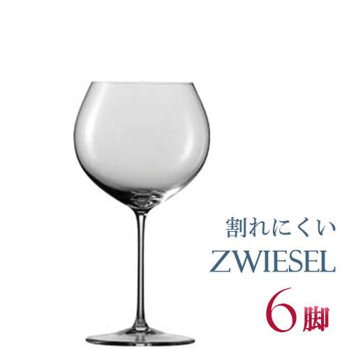 正規品 ZWIESEL 1872 ENOTECA ツヴィーゼル 1872 エノテカ 『ブルゴーニュ 6脚セット』ワイングラス セット 赤 白 白ワイン用 赤ワイン用 割れにくい ギフト 種類 ドイツ 海外ブランド 父の日